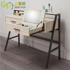 【綠家居】阿爾比 時尚3.5尺鏡面抽屜化妝台/鏡台(含化妝椅)
