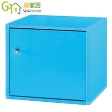 【綠家居】阿爾斯 環保1.2尺塑鋼單門收納櫃(11色可選)