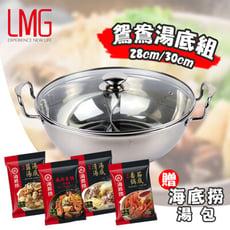 LMG不鏽鋼鴛鴦鍋雙享組28CM(含蓋)(火鍋底包任選2入)