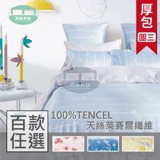 §同床共枕§100%天絲 加大6x6.2尺 鋪棉床包舖棉兩用被四件式組-多款選擇03