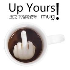 中指馬克杯NF412 創意惡搞杯 法克杯 靠杯 咖啡杯 陶瓷杯 聖誕禮物 交換禮物 畢業禮物 陶