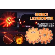 超強磁力LED爆閃警示燈 高品質多功能led警示燈 多功能 IP55防水等級 【NF493】