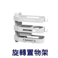 旋轉置物架SG794 多功能旋轉吹風機架 廚房收納架整理架儲物架 衛生間免打孔置物架