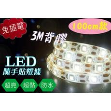 100cm 多功能3M防水隨手貼2835LED燈條 白光 黃光 60顆LED燈珠 隨貼隨用 免插