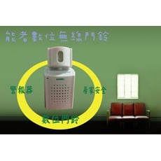 數位無線門鈴 來客報知+感應防盜緊報器 二合一音樂門鈴