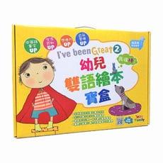 幼兒雙語繪本寶盒(9書+1點讀筆)