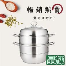 【晶輝鍋具】兩層不鏽鋼可視多功能三層蒸鍋蒸魚/蒸包子/電磁爐瓦斯爐皆可使用28公分(F1417)