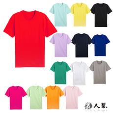 【男人幫】T0074*加厚不變型【100%純棉高磅數厚款素色V領T恤】粉紅/寶藍/果綠