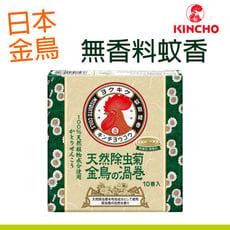 【日本金鳥 KINCHO】日本金鳥渦卷-天然除蟲菊蚊香