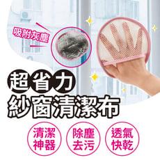 生活特工超省力紗窗清潔布10入/清潔神器/除塵去污/透氣快乾/K7601