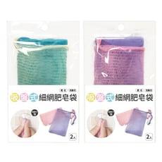 吸盤式細網肥皂袋(20入/組)起泡袋/香皂袋/網袋/洗面乳/香皂/洗臉/K7274x10