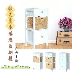 歐式實木編織收納櫃
