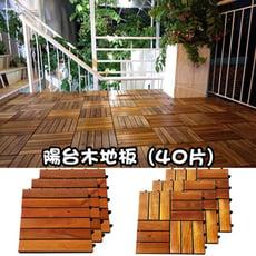 陽台卡式木地板40片入 (約1.1坪)