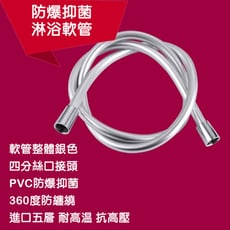 360度防纏繞淋浴抑菌PVC防爆軟管
