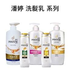 洗髮乳 潤髮乳 潘婷洗髮乳-乳液修護 去屑洗髮乳 強韌髮質 養護洗髮乳 絲質順滑700ml 400m