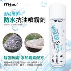 台灣製造 M-toy防水抗油噴霧劑 氟素原料防水、防污 皮革 鞋子 背包 衣物