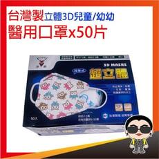 歐文購物 台灣醫療級立體兒童口罩 淨新口罩 3D兒童口罩 立體口罩 幼幼口罩 小朋友口罩 防護口罩