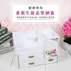 桌面化妝品收納盒【CD0002】DIY組合式 附鏡子 文具收納 小物收納