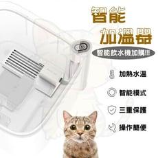 【咪多樂】<二代加溫器含飲水機>小佩 佩奇 Petkit 二代智能飲水機 智能活水機 貓 狗 寵物