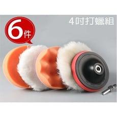 【咪多樂】<6件打蠟組>16.8v防水電鑽可加購 電動打蠟洗車 拋光打蠟 洗車打蠟 電動洗車