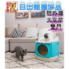 【咪多樂】<自由艙款> 抽屜式貓砂盆 貓咪 貓砂鏟 美卡貓砂盆 半封閉 全封閉 貓砂 貓 貓廁所