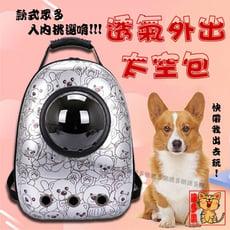【咪多樂】寵物透氣雙肩包 三孔透氣雙肩太空包 寵物外出包 寵物用品  寵物太空包 外出提籠