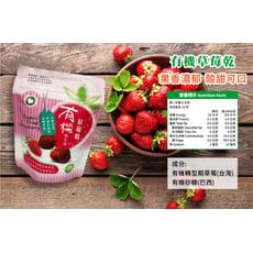 久美子工坊有機草莓乾 60g
