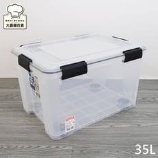 聯府Fine防潮整理箱滑輪收納箱35L衣物置物箱KT35