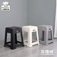 樹德高櫃椅加厚塑膠椅子休閒椅CH-45-大廚師百貨