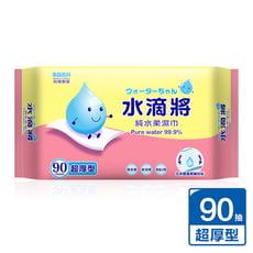 水滴將純水柔濕巾加厚款90抽/包濕紙巾/超取最多8包-大廚師百貨