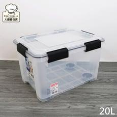 聯府Fine防潮整理箱滑輪收納箱20L衣物置物箱KT20