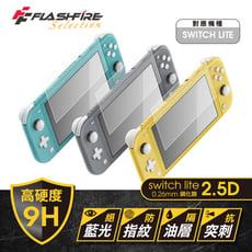 富雷訊 Switch Lite 0.26mm 2.5D 9H高硬度鋼化膜 玻璃保護貼
