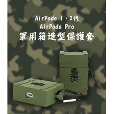 AirPods Pro AirPods (1/2代通用) 軍用箱創意造型保護套
