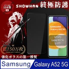 【SHOWHAN】SAMSUNG Galaxy A52 5G(6.5吋)全膠滿版亮面鋼化玻璃保護貼