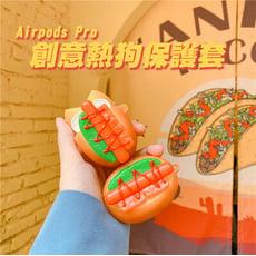 AirPods Prro 創意立體熱狗麵包保護套