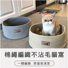 棉繩編織不沾毛貓窩 編織寵物窩
