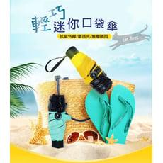 日式摺疊傘黑膠口袋傘