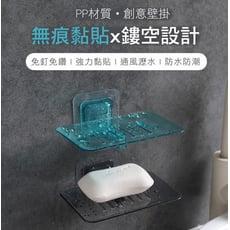 免打孔 無痕透明壁掛肥皂盒