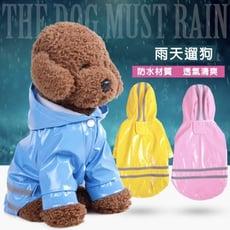狗狗雨衣 反光寵物雨衣