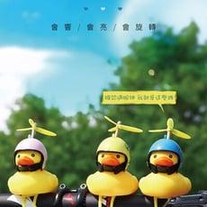機車自行車配件-破風鴨(8款可選)