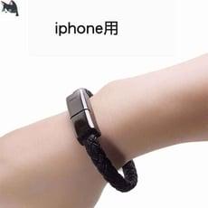 手環充電線(蘋果用)