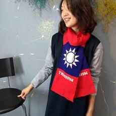【國旗系列商品】青天白日滿地紅 中華民國 國旗圍巾 TAIWAN (經典款)