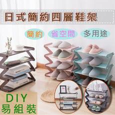 【樂邦】日系簡約實用四層鞋架收納架 鞋櫃 置物架