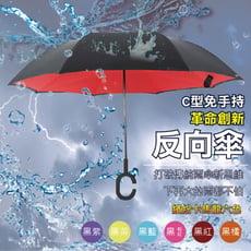 【樂邦】雙色雙層C型反向傘 反向雨傘