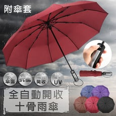 【樂邦】十骨三折雨傘 全自動收開 抗風 自動傘 摺疊傘 晴雨傘 十骨自動傘