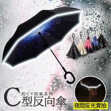 【樂邦】夜間反向反光C型雨傘