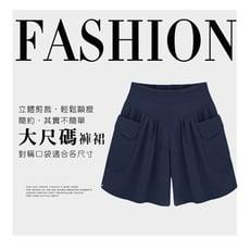 【樂邦】大尺碼寬鬆時尚顯瘦立體剪裁後腰鬆緊百搭褲裙