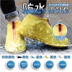 【樂邦】拉鍊升級款止滑耐磨防水雨鞋套 矽膠鞋套