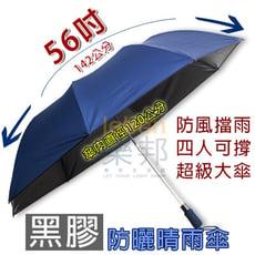 【樂邦】56吋黑膠防曬無敵大傘面四人雨傘