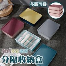 【樂邦】日系極簡系統可疊式衣褲襪分隔收納盒 抽屜收納